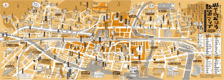城下町みはら散策マップ2