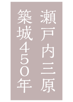 瀬戸内三原築城450年