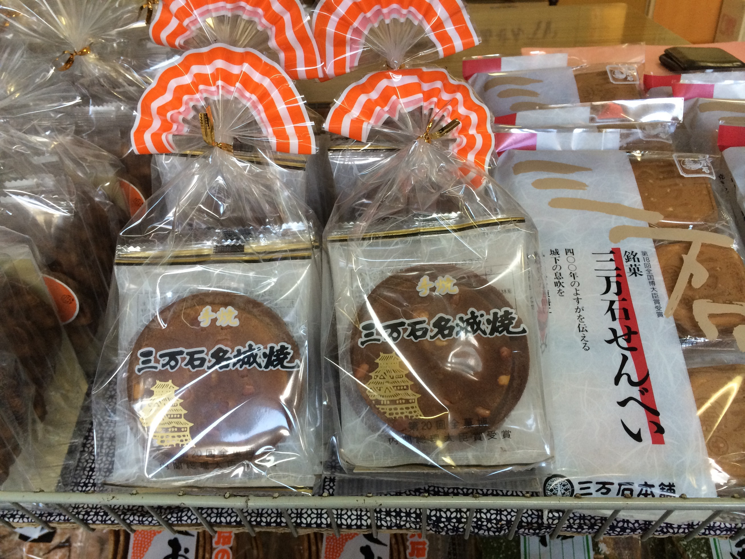 三万石名城焼:第20回内閣総理大臣賞受賞の人気商品。