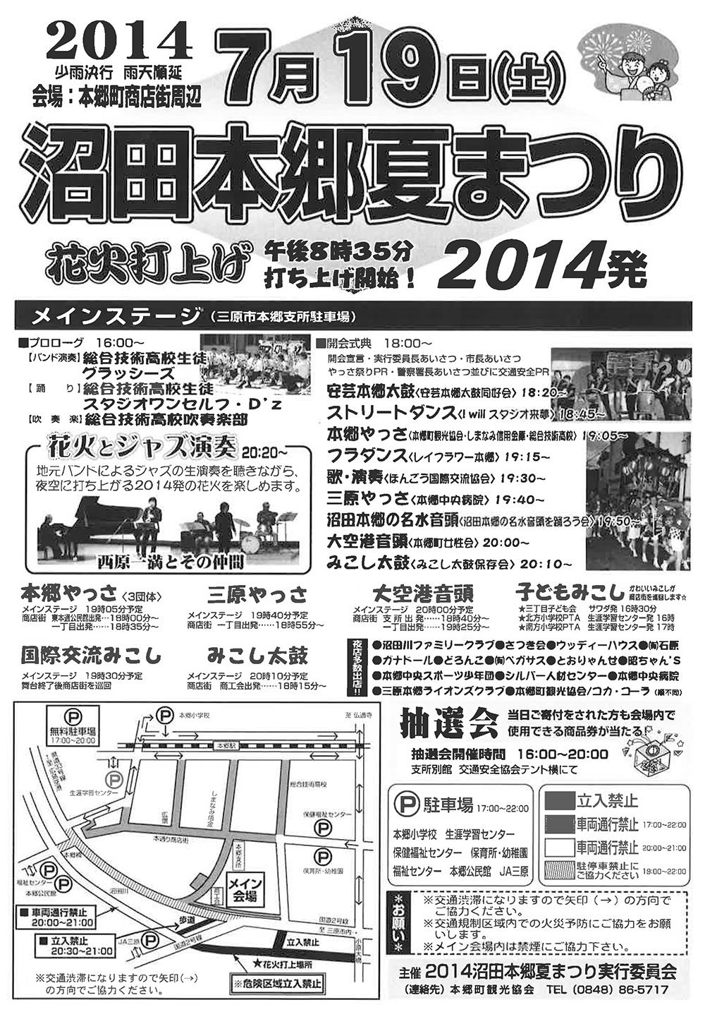 今年の沼田本郷夏まつりイベント情報