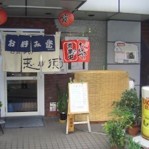 お好み焼・鉄板焼・居酒屋 恵比須