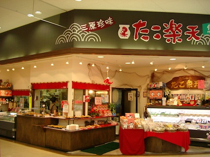 たこと海産物と天ぷらのお店