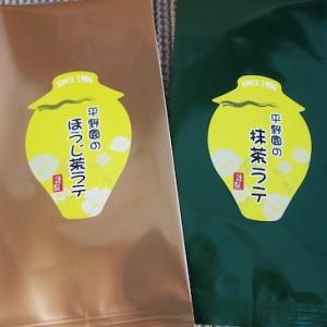"""平野園オリジナル""""抹茶ラテ&ほうじ茶ラテ"""""""