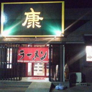 ラーメン康 KOH 本郷店(本店)