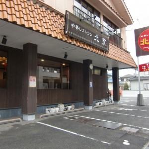 中華レストラン北京
