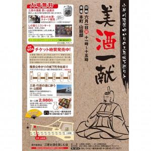 小早川隆景ゆかりの三原城下巡りと美酒一献