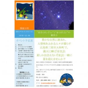 """""""星空""""と""""蛍""""の観賞会"""
