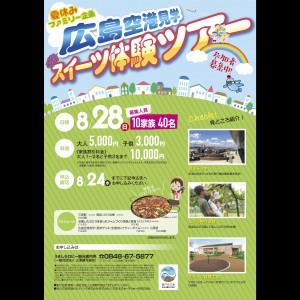 広島空港見学とスイーツ体験ツアー