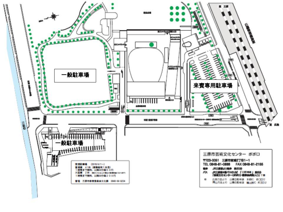 三原市芸術文化センター ポポロ 駐車場地図