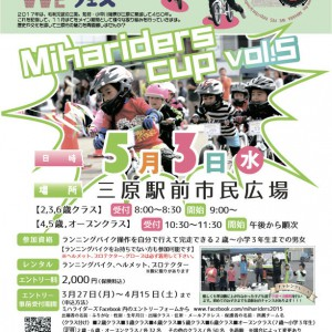 Mihariders cup(ミハライダーズカップ)Vol.5が開催されます