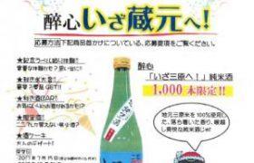 築城450年純米酒「いざ三原へ!」発売