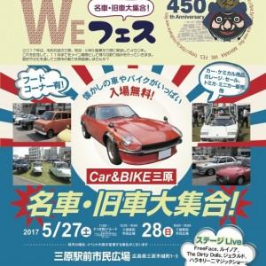 【みはらWEフェス】Car&Bike三原 名車・旧車大集合が開催されます