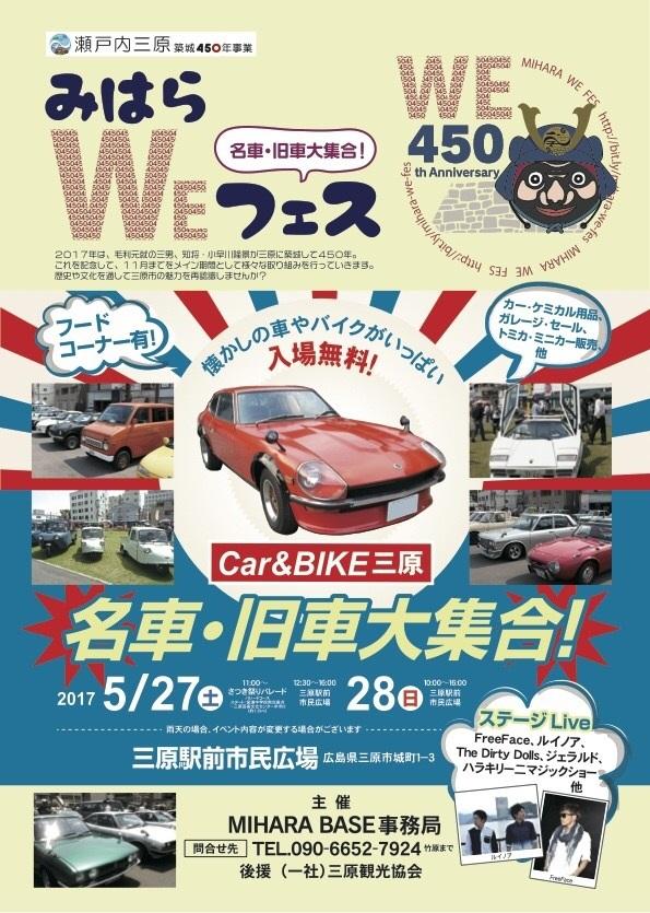 Car&BIKE三原 ちらし