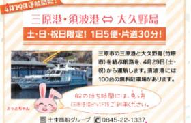 平成29年4月29日運航開始!三原港・須波港⇔大久野島