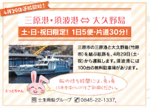 三原港・須波港⇔大久野島運行