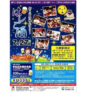 【築城450年事業】 第8回 浮城・歩ラリ~ はしご酒