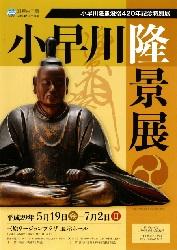 小早川隆景没後420年記念特別展 「小早川隆景展」
