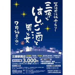 第10回『浮城・歩ラリ〜はしご酒』