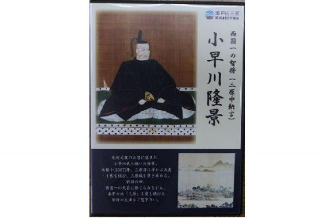 小早川隆景 DVD