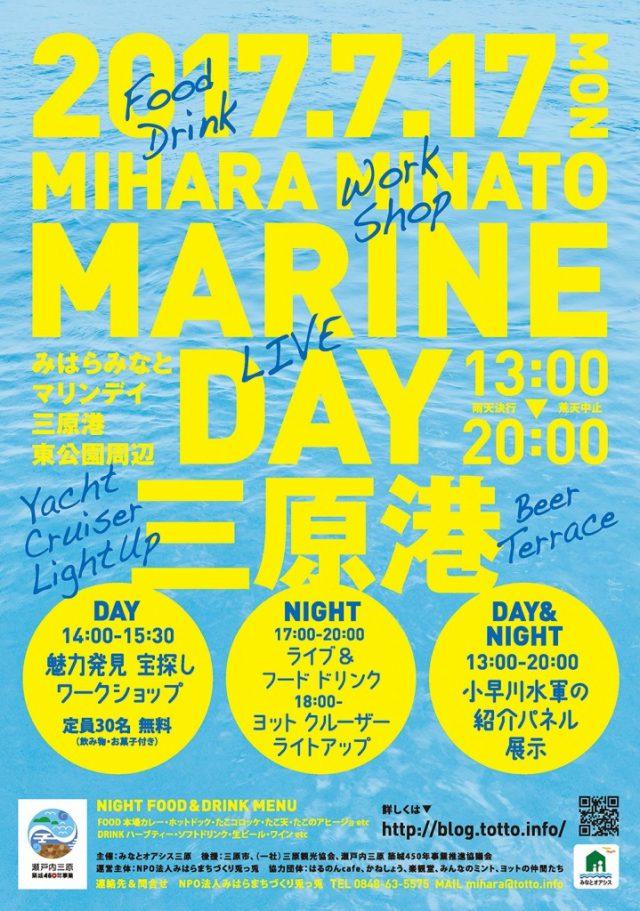 Marine Day三原港 ちらし