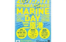 【築城450年事業】 Marine Day三原港