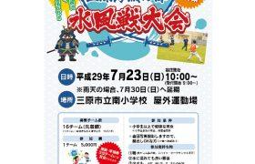 【築城450年事業】三原浮城の陣 水風戦大会