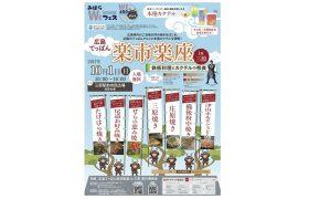 【築城450年事業】【みはらWEフェス】広島てっぱん楽市…