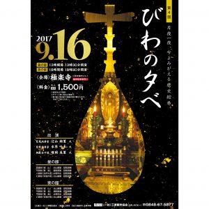 第4回 びわの夕べ 8月15日(火)チケット販売開始