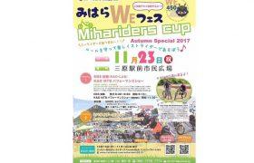 【築城450年事業】【みはらWEフェス】Mihariders cup (…