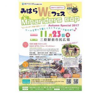 Mihariders cup (ミハライダーズカップ)〜Autumn Special 2017〜