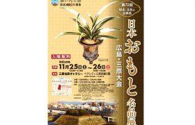 【築城450年事業】第72回 歴史・文化と古典美 日本おも…