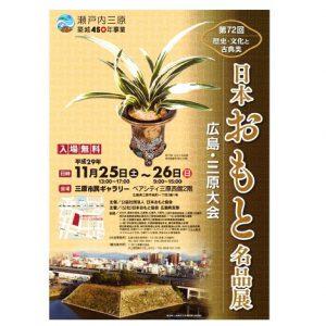 第72回 歴史・文化と古典美 日本おもと名品展
