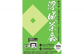 第14回三原浮城まつり『浮城茶会』