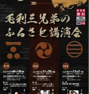 日本遺産登録をめざして 毛利三兄弟のふるさと講演会