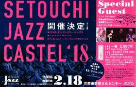 SETOUCHI JAZZ CASTEL'18(セトウチジャズキャッスル)