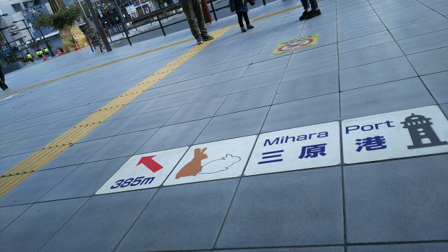 駅前から三原港までの表示