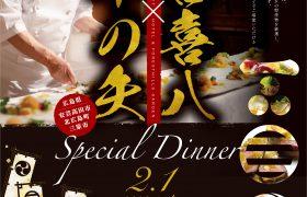 熊谷喜八×三本の矢 スペシャルディナー