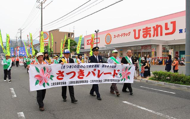 市民などが参加して行われる「さつきパレード」