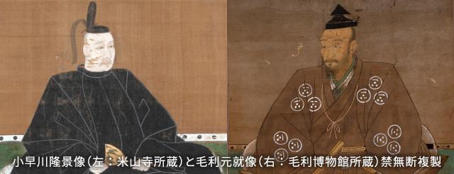 毛利元就の「三矢の訓」と三原の礎を築いた知将・小早川隆景