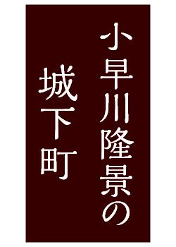 小早川隆景の城下町