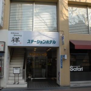 三原ステーションホテル