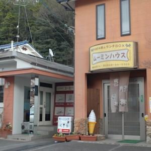 ムーミンハウス・カフェ くぅ(宙)