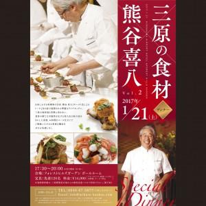 三原の食材×熊谷喜八 スペシャルディナー