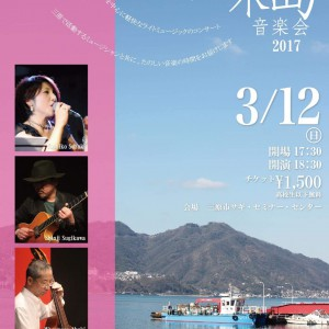 佐木島音楽会2017