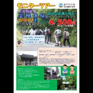 久井瑞泉寺坐禅体験と新緑の御調八幡宮のんびりウォーキング