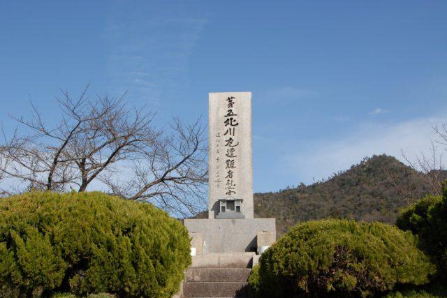 第五北川丸遭難者慰霊碑