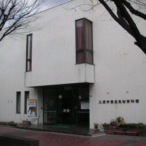 三原市歴史民俗資料館