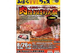 【築城450年事業】【みはらWEフェス】 肉ほおばりん祭…