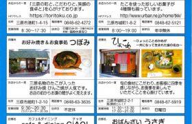 三原のいいお店大賞入賞店発表!
