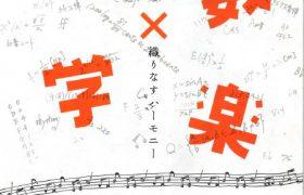 「音*数*楽*学 ~ 数学と音楽の織りなすハーモニー …